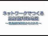 NHK・ETV特集「ネットワークでつくる放射能汚染地図 ~福島原発事故から2ヶ月~」