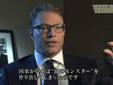 NHKスペシャル「新富裕層 vs 国家 ~富をめぐる攻防~」