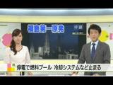 福島第一原発で停電が発生し、1号機と3号機、それに4号機の使用済み燃料プールの冷却システムなどが止まりました。/NHKニュース(2013.3.19)