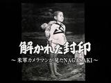 NHKスペシャル「解かれた封印 ~米軍カメラマンが見た長崎(NAGASAKI)~」