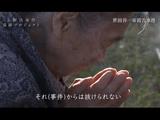 NHKスペシャル 未解決事件 追跡プロジェクト 「捜査最前線で何が」