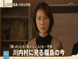 消えぬ除染への不安、不満。帰村宣言から1年の福島県・川内村に見る福島の今/報道ステーション