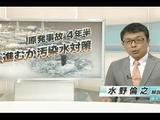 原発事故4年半 進むか汚染水対策/NHK・時論公論(水野倫之 解説委員)
