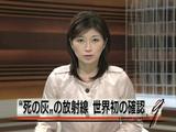 """""""死の灰""""の放射線 世界初の確認/NHK(2009年放送)"""