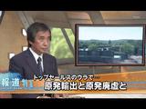 原発事故を起こした国=日本の原発輸出に、現地の住民は「95%が原発NO」/報道特集「トップセールスのウラで… 原発輸出と原発廃墟と」