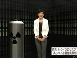 NHK・クローズアップ現代「10万年の安全は守れるか ~行き場なき高レベル放射性廃棄物~」