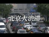 中国 北京大渋滞/NHK・ドキュメンタリーWAVE