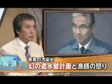 原発汚染水深刻!幻の遮水壁計画・漁師の怒り/報道特集