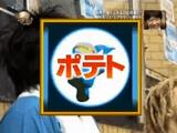 宮川大輔のお祭り男/世界の果てまでイッテQ【スプラッシュ祭り/ポテト】