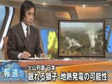"""報道特集「""""眠れる獅子"""" 日本の地熱発電の可能性」"""