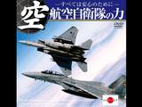 「航空自衛隊の戦力」を網羅的に紹介するビデオ