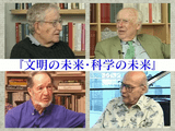 世界の叡智(えいち)6人が語る 未来への提言 【前編】 <文明の崩壊、人工知能の未来、民主主義の限界、脳の解明>/NHK・Eテレ