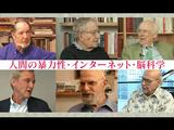 世界の叡智(えいち)6人が語る 未来への提言 【後編】<人間の暴力性、核兵器、脳の適応能力、インターネットの将来、集合知能、個人の尊重>/NHK・Eテレ