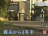 復興コンパクトシティ ~被災地が描く未来のまち~/NHK・クローズアップ現代