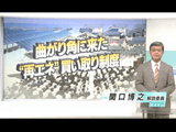 曲がり角に来た 再エネ買い取り制度/NHK・時論公論