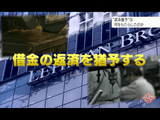 """「平成の徳政令」その後/NHK・クローズアップ現代「""""返済猶予""""は何をもたらしたのか ~検証・金融円滑化法~」"""
