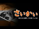 置き去りにされたペットを救うために尽力したボランティアたちの活動を追ったドキュメンタリー/BS-TBS「さいかい 東日本大震災、その時ペットは」