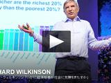 社会を悪化させるのは「貧困」ではなく「所得格差」/リチャード・ウィルキンソン