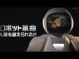 ロボット革命 人間を超えられるか/NHKスペシャル