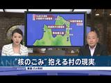 核のゴミ抱える村/青森・六ヶ所村の現実