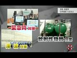 """原発 新基準/NHK・クローズアップ現代「""""世界最高""""の安全は実現できるのか」"""