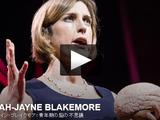 「若気の至り」の原因は、成長途上の脳にある/サラ=ジェイン・ブレイクモア:「青年期の脳の不思議」
