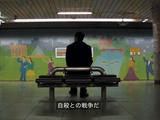 日本の自殺率が異常に高い本当の理由/海外の映画監督が日本の闇=「自殺奨励システム」を告発