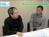 なぜ「学生ローン」と呼ばないの?知られざる日本の奨学金制度の実態/山本太郎の「本当のこと言って何か不都合でも? ~奨学金問題を学んじゃうよ~」