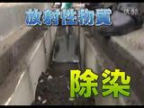 NHK・サイエンスZERO <シリーズ原発事故⑥> 「汚染を取り除けるか ~水と土の放射性物質~」