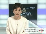 NHK・クローズアップ現代「数字のカラクリ・データの真実 ~統計学ブームのヒミツ~」