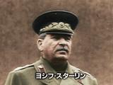 カラーで見る 独裁者スターリン/BS世界のドキュメンタリー