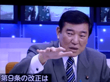 命令に従わない自衛隊員は「死刑」/自民党・石破 茂(いしばしげる)幹事長「憲法9条改正を語る」