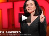 なぜ女性のリーダーは少ないのか/シェリル・サンドバーグ