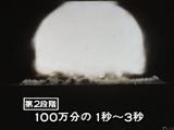 原爆が爆発してから広島が壊滅するのに要した時間はわずか10秒/NHKスペシャル「原爆投下 10秒の衝撃」