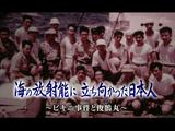 海の放射能に立ち向かった日本人 ~ビキニ事件と俊鶻丸(しゅんこつまる)~/NHK・ETV特集