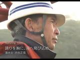 プロフェッショナル・仕事の流儀「誇りを胸に、海へ飛び込め/潜水士・渋谷正信(しぶやまさのぶ)」