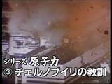 NHK・シリーズ原子力③ 「チェルノブイリの教訓」
