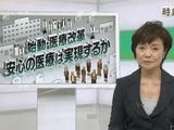 始動・医療改革 安心の医療は実現するか/時論公論(2014年2月15日)