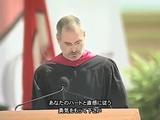 Steve Jobs(スティーブ・ジョブズ)氏が大学の卒業生たちに贈った伝説のスピーチ