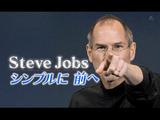 "NHK・追跡者 ザ・プロファイラー「スティーブ・ジョブズ ""シンプルに 前へ""」"