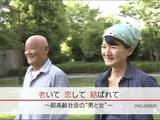 """シニア世代の婚活が活発化/NHK・クローズアップ現代「老いて 恋して 結ばれて ~超高齢社会の""""男と女""""~」"""