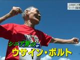 """人生後半こそ輝け! """"スーパー高齢者""""の競技会/NHK・クローズアップ現代"""