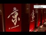 """NHK・クローズアップ現代「超高速計算が起こす""""新・産業革命""""~スパコン「京」のひらく未来~」"""