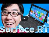 Windowsタブレット「Surface RT」の「コレじゃない感」がよく分かる動画レビュー(ちなみに呼び方は「サーフェス RT」)