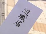 NHK・クローズアップ現代「やめさせてくれない ~急増する退職トラブル~」