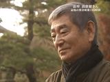 高倉健という生き方 ~最後の密着映像100時間~/NHKスペシャル