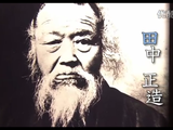 原発に反対する小出裕章(こいでひろあき)助教が尊敬する人物だというから、田中正造(たなかしょうぞう)ってどんな凄い人かと思って調べてみたら、とんでもなく素晴らしい思想家だった