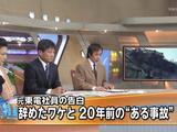 TBS・報道特集/元東電社員(福島第一原発で働いていた技術者)の告白 ~辞めたワケと20年前のある事故~