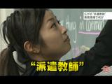 "NHK・クローズアップ現代「広がる""派遣教師"" 教育現場で何が」"