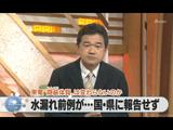 福島第一原発での「放射能汚染水」漏洩問題で、東電が水漏れの前例があることを知りながら、国や県に報告していなかった事実が新たに発覚/BS朝日